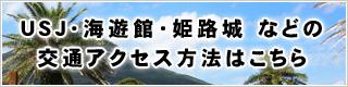 USJ・海遊館・姫路城などの交通アクセスはこちら