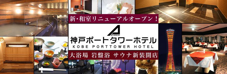 �_�˃|�[�g�^���[�z�e�� KOBE PORTTOWER HOTEL
