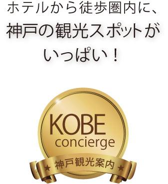 神戸の観光スポットがいっぱい!